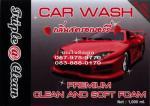 แชมพูล้างรถ car wash Shampoo & conditioner 30 ลิตร