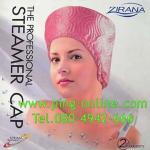 หมวกอบไอน้ำ ZIRANA The Professional Steamer Cap เทียบเท่าเลอซาช่า ราคาถูกที่สุด