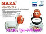 ฝาอบลมร้อน MARA MR175