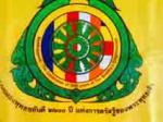 ธง พุทธชยันดี 2,600ปี แห่งการตรัสรู้ของพระพุทธเจ้า